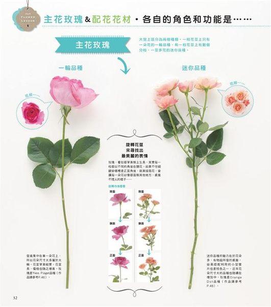 愛花人的玫瑰花藝設計book