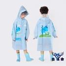 兒童雨衣防水大童雨披小孩雨衣男女童大帽檐寶寶雨衣【古怪舍】