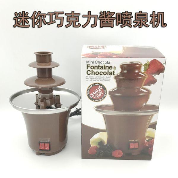 迷你DIY巧克力噴泉機瀑布熔漿機融化塔帶加熱家用兒童活動