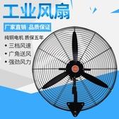 落地扇 掛壁扇工業風扇壁掛大功率強力純銅電機500/650/750搖頭工廠牛角扇壁扇 萬寶屋