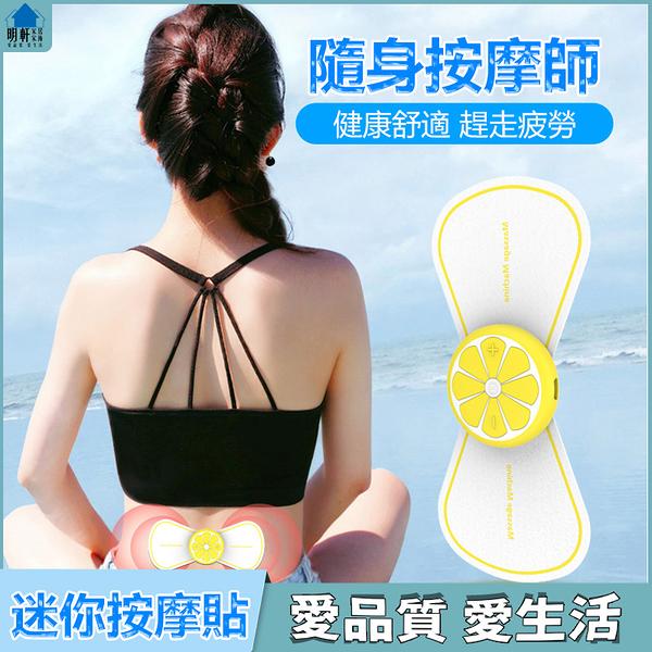 迷你電動型頸部頸椎按摩器腰部脈衝便攜充電式按摩貼肩頸椎按摩器腿背腰部按摩儀按摩貼