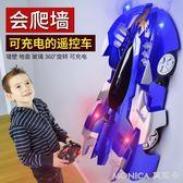 遙控玩具  遙控汽車玩具男孩10歲爬墻車5四驅6充電8賽車12吸墻兒童玩 莫妮卡小屋