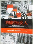 【書寶二手書T1/宗教_MEE】夾縫中的女人_蘿芮‧理查森,  羅愛萍, 王蜂