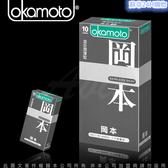 保險套- Okamoto岡本 Skinless Skin 混合潤薄型(10入裝)