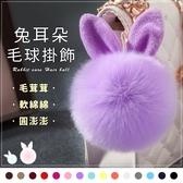萌兔毛球掛飾【HFA891】兔耳娃娃毛球絨毛療癒小物手機掛飾掛件鑰匙圈吊飾禮物配飾柔軟#捕夢網