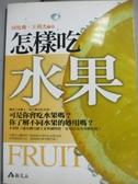【書寶二手書T4/養生_NPU】怎樣吃水果_何悅飛、王莉傑