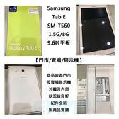 【拆封福利品】三星 Samsung Tab E SM-T560 9.6吋 1.5G/8G 500萬畫素 200萬前置鏡頭 四核心 入門 平板