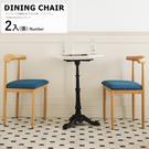 特殺/1入約$750/工作椅/餐椅 凱堡 牛角餐椅-(2入)【Z05048A】