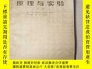 二手書博民逛書店罕見黑白電視機原理與實驗(上下)Y472756 出版1984