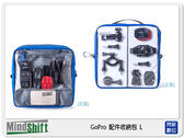 MindShift 曼德士 GoPro 配件收納包 收納袋 (L) MS504 (公司貨)【分期0利率,免運費】