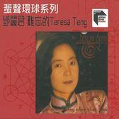 【停看聽音響唱片】【CD】鄧麗君:難忘的 (蜚聲環球系列)