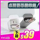 桌面螢幕插筆筒-梯形 白/灰 (兩色可選) ◆86小舖 ◆