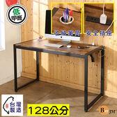 BuyJM LOFT低甲醛工業復古風防潑水128公分黑烤漆方框附插座筆筒工作桌/電腦桌會議桌/餐桌 I-B-DE078ZH