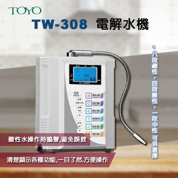 TOYO 日本東洋電解水機TW-308✔日本電解槽✔贈原廠前置三道過濾器✔全台免費安裝✔水之緣