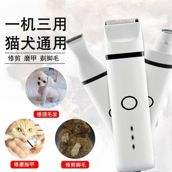 寵物剃毛器寵物狗狗貓咪剃毛器靜音專用雕刻電推剪腳掌剪毛神器腳毛電動推子