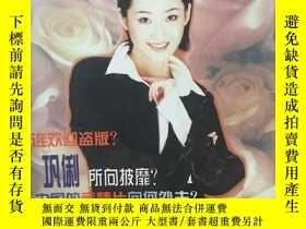 二手書博民逛書店中國廣播影視罕見許晴 陸毅 張惠妹Y162861