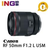 【24期0利率】Canon RF 50mm f/1.2 L USM 佳能公司貨 無反全幅 EOS R/RP F1.2L