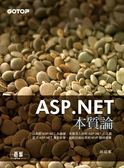 (二手書)ASP.NET本質論
