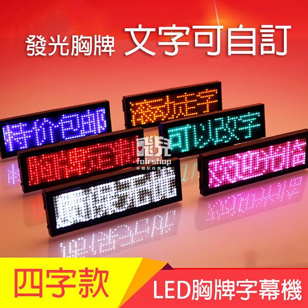 【妃凡】發光吸睛!LED胸牌 字幕機 紅色 四字款 跑馬燈 別針 LED尾燈 電子名牌卡 攜帶式 USB傳輸 77