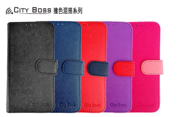 5吋 Sony Xperia X 手機套 CITY BOSS撞色混搭 側掀手機保護套 手機殼 磁吸磁扣 保護殼/可站立