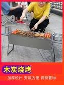 燒烤爐木炭家用加厚燒烤架戶外工具烤肉爐野外碳烤爐小型架子bbq LX 智慧e家