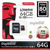 【免運+贈SD收納盒】 金士頓 64GB U1 C10 MicroSDXC R80MB/s 手機記憶卡(附SD轉卡)X1【公司貨+終身保固】
