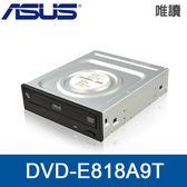【免運費-限量】ASUS 華碩 DVD-E818A9T SATA DVD 唯讀光碟機(黑色)
