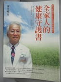 【書寶二手書T9/養生_HRJ】全家人的健康守護書_廖英藏