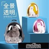 貓咪狗狗全景太空艙雙肩寵物背包旅游外出泰迪茶杯犬茶杯兔專【全館免運】