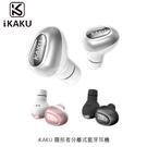iKAKU 隱形者分離式藍芽耳機 藍牙 ...