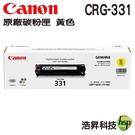 【限時促銷 ↘2590元】Canon CRG-331 黃色 原廠碳粉匣 MF8280cw MF628cw