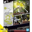 組裝模型CUSTOMIZE EFFECT 07 特效套組 動作效果 黃色 30MM改造用1/144 TOYeGO 玩具e哥