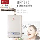 櫻花熱水器SH-1333/SH-1335...