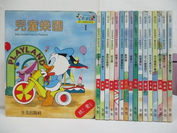 【書寶二手書T5/少年童書_HGE】Disney Babies-兒童樂園_跟著鼻子走_你在吃什麼?等_17本合售