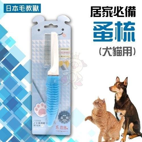 『寵喵樂旗艦店』日本毛教獸《居家必備 蚤梳(犬貓用)》FU-B008 梳毛/梳具/美容