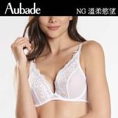 Aubade-溫柔慾望C-E水滴薄襯內衣(白)
