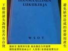 二手書博民逛書店Isänmaallinen罕見lukukirjaY9354 E.A.SAARIMAA WSOY 出版1962
