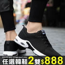 任選2雙888運動鞋韓版簡約風軟底飛織休...