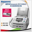 【免運費*贈碳粉】國際牌Panasonic KX-FLM663TW KX-FLM663多功能雷射複合機【原廠公司貨】