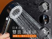 日本花灑雙面蓮蓬頭