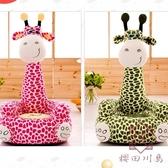 可愛卡通動物兒童沙發寶寶凳座椅懶人沙發椅【櫻田川島】