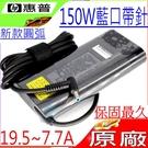 HP 變壓器(原廠圓弧)-惠普 19.5V,7.7A,150W,17-W200,17-W210,17-W010,17-W221,17-W205,17-W240,17-W100