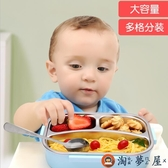 兒童餐具套裝不銹鋼寶寶分格餐盤便攜飯盒嬰兒【淘夢屋】