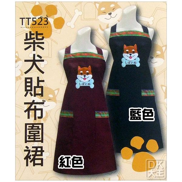 台灣製 柴犬貼布圍裙 TT523 ~DK襪子毛巾大王