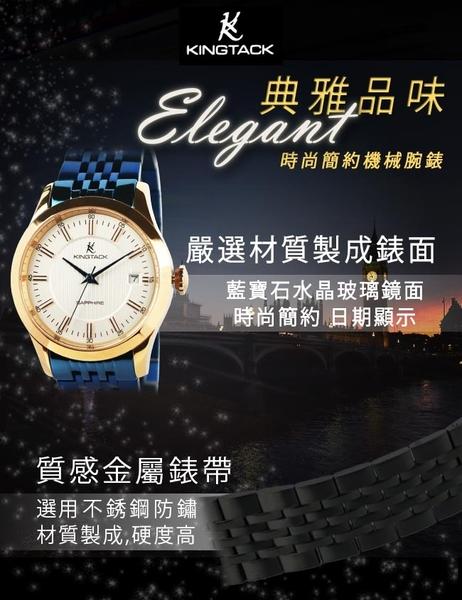 【KINGTAGK】典雅品味時尚簡約機械腕錶-銀