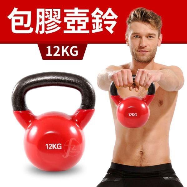 【南紡購物中心】【ABSport】12KG包膠壺鈴/KettleBell/拉環啞鈴/搖擺鈴/重量訓練
