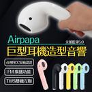 【NCC認證 台灣正貨】Airpapa 巨型耳機造型音響 藍芽喇叭 喇叭 音響 超大AirPods 藍牙5.0 巨大耳機