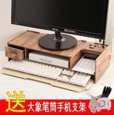 電腦螢幕架電腦顯示器增高架桌面置物架抬高架木質置物架     color shopYYP