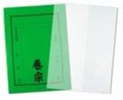 《享亮商城》271G 綠色 4K中式卷宗加套 萬國