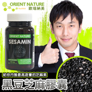 黑豆芝麻膠囊(60顆/瓶) 芝麻素、黑豆、全素可食
